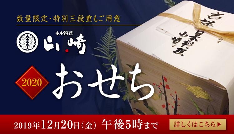 日本料理 山崎 2019おせち料理特設サイト